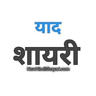 Miss You Shayari, Yaad Shayari in Hindi - New Hindi Shayari
