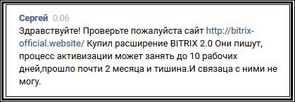 Расширение BITRIX 2.0