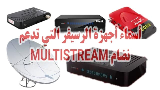 أجهزة الإستقبال التي تدعم نظام الميلتيستريم MULTISTREAM والقنوات العاملة عليه