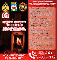 Памятка по пожарной безопасности