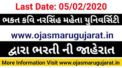 Bhakt Kavi Narsinh Mehta, University Recruitment 2020,  Ojas Maru Gujarat Bharti, Maru Gujarat Job recruitment 2020, Ojas Bharti,