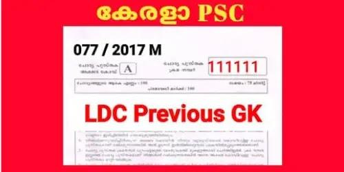 Previous GK | LD Clerk | 077 /2017 M