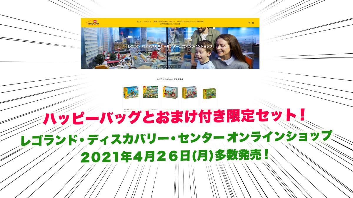 4月26日LDC公式ショップでレゴハッピーバッグとおまけ付き大人レゴ発売!(2021)