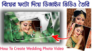 How to make wedding Photos with marriage anniversary video