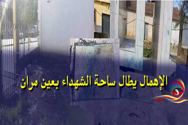 الإهمال يطال ساحة الشهداء بعين مران