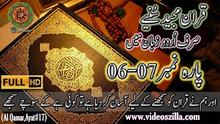 Quran urdu translation only  Quran with Urdu translation  Para No  06 07