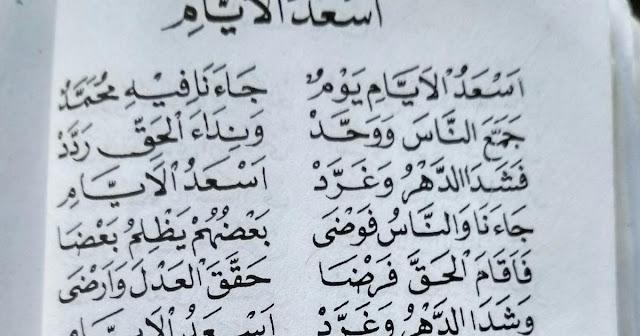 Lirik Syiir Qosidah As'adul Ayyam Arab dan Latin