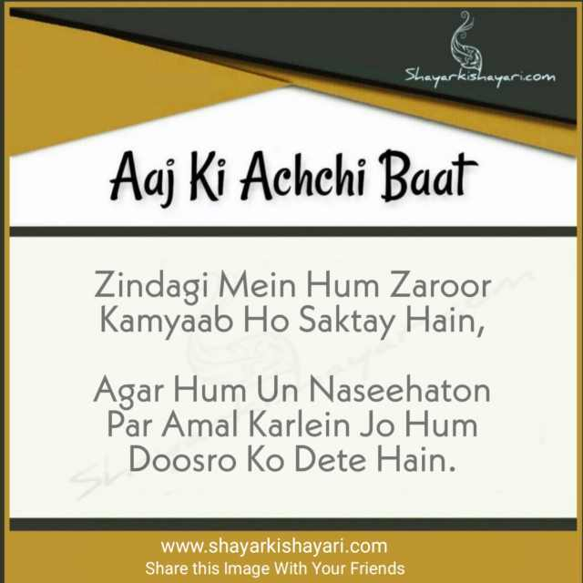 Aaj-ki-chchi-baat,anmol-vachan,suprabhata-sandesh,motivational-quote,islamic-quotes,suvichar,
