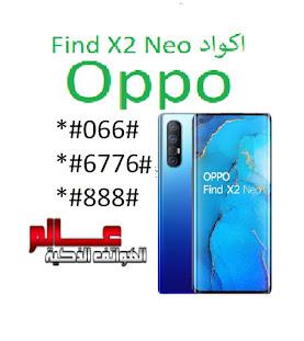 كود فحص و اختبار أوبو Codes Oppo find X2 Neo