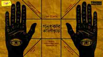 Ganatkar Tarinikhuro by Satyajit Ray - Sunday Suspense MP3 Download