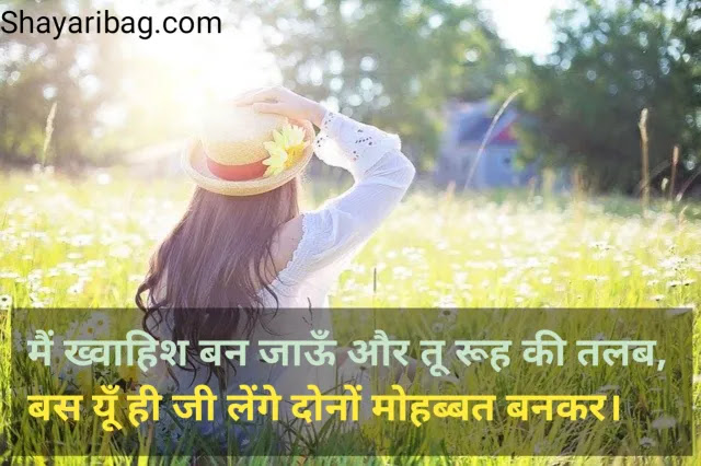 Dil Love Shayari Hindi