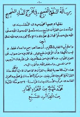 النطق الفصيح في مخرج الضاد الصحيح ، محمد النقشبندي - مخطوطة , pdf