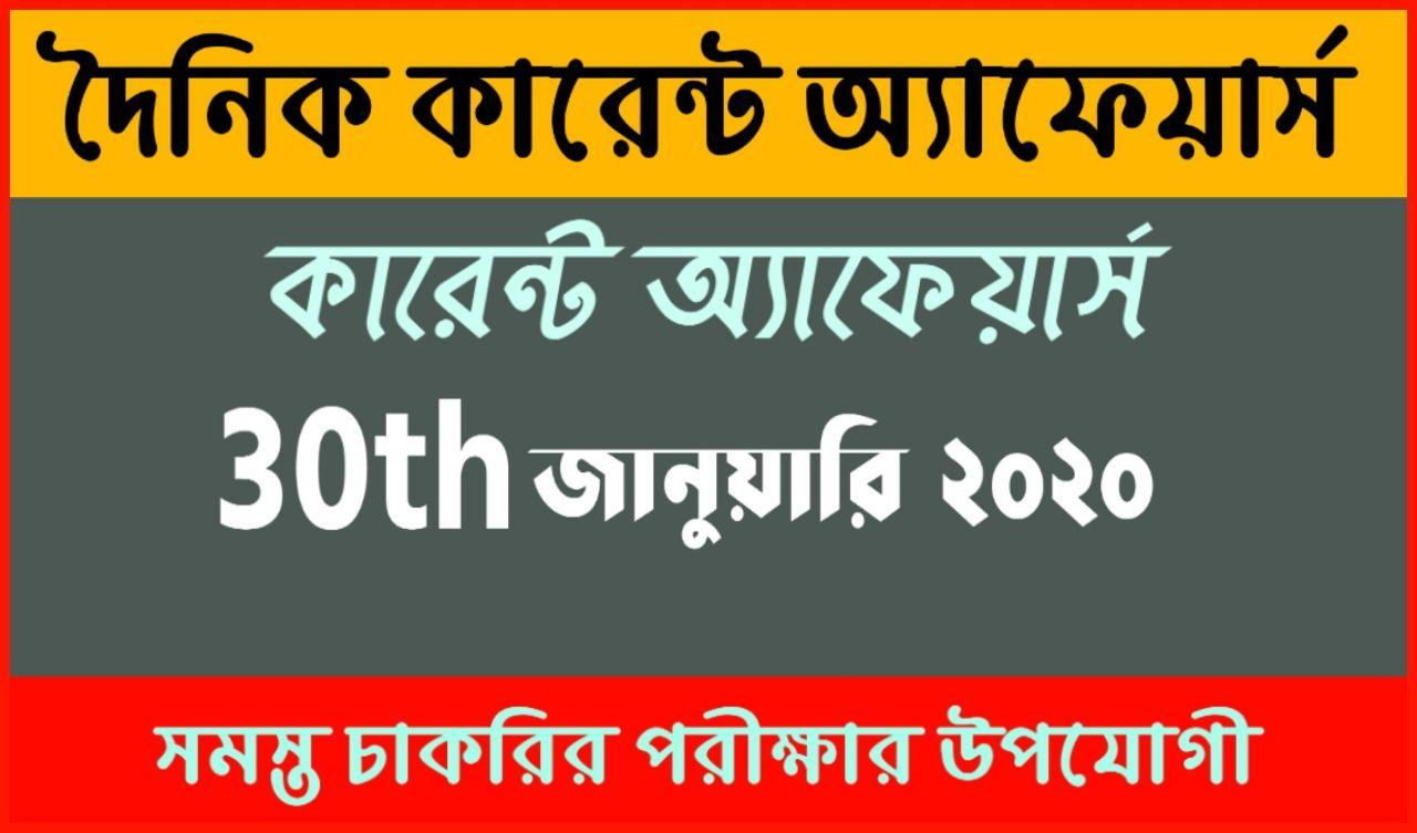 Daily Current Affairs In Bengali and English 30th January 2020 | for All Competitive Exams