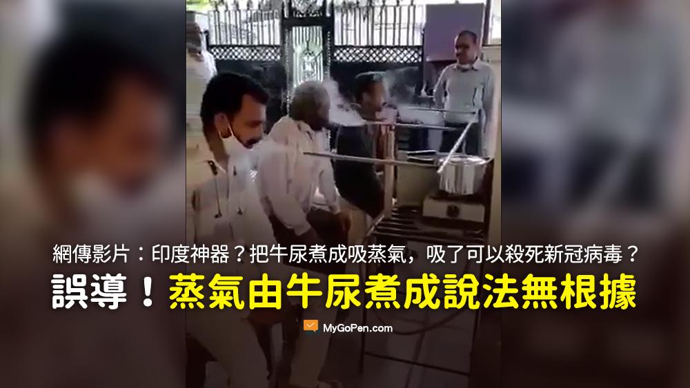 印度神器 把牛尿煮成吸蒸氣杀新冠病毒 謠言 影片