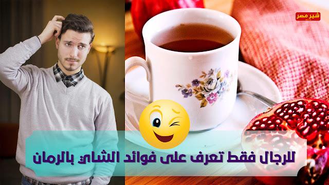 للرجال فقط تعرف على فوائد الشاي بالرمان - طريقة عمايل الشاي بالرمان