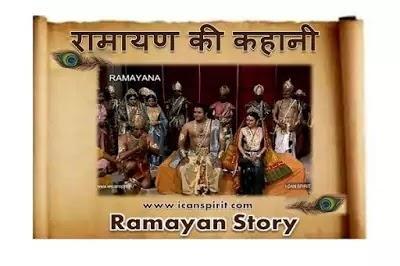 Hindu Epic Ramayana Story in Hindi