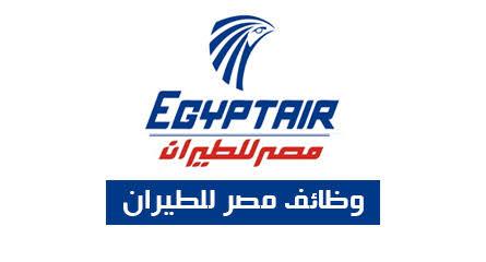 وظائف شركة مصر للطيران خلال 2020