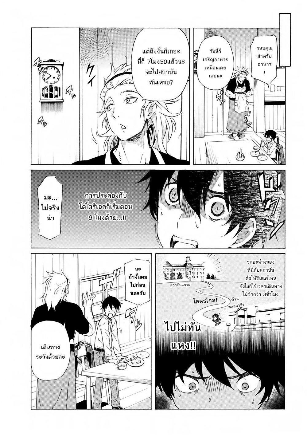 อ่านการ์ตูน Ichioku-nen Button o Renda Shita Ore wa Kizuitara Saikyou ni Natteita ตอนที่ 1 หน้าที่ 43