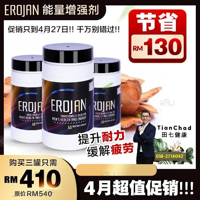 EROJAN 大促销 Promotion 2021 April - Buy THREE bottles at RM410 instead of RM540 三罐 RM410