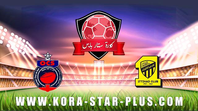 مشاهدة مباراة الاتحاد واولمبيك آسفي بث مباشر بتاريخ 15-01-2020 البطولة العربية للأندية