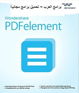 تنزيل برنامج برنامج Wondershare PDFelement لانشاء وتعديل ملفات البي دي اف