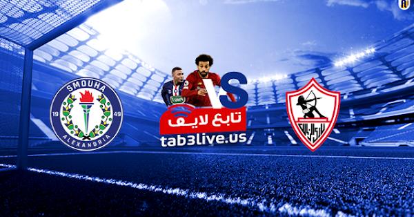 مشاهدة مباراة الزمالك وسموحة بث مباشر اليوم 2020/10/05  كأس مصر
