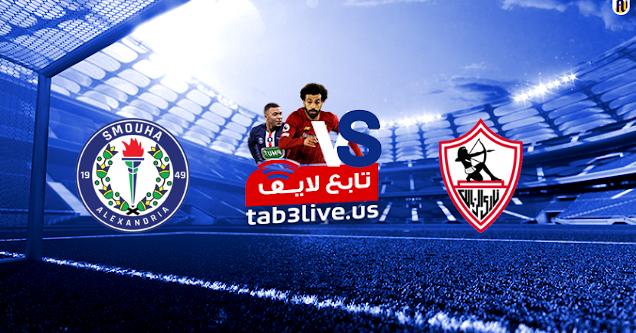 مشاهدة مباراة الزمالك وسموحة بث مباشر اليوم 2020 10 05 كأس مصر تابع لايف الجديد
