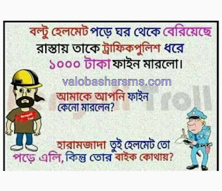 Bangla new funny picture bangla funny picture 2018 ট্রাফিক পুলিশ ফানি পিকচার পুলিশের পিকচার পুলিশের মজার মজার ছবি লেখা ছবি রাস্তা মজার মজার ছবি পিকচার