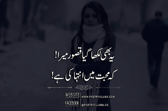 Love Poetry & Quotes - Urdu Romantic Poetry, Shayari