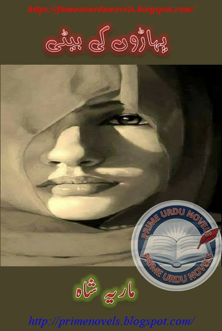 Paharon ki beti novel online reading by Maria Shah Complete