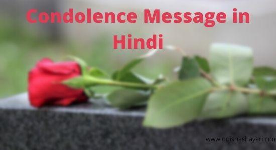 50+ श्रद्धांजलि व शोक संदेश, मैसेज, शब्द - Condolence Message in Hindi