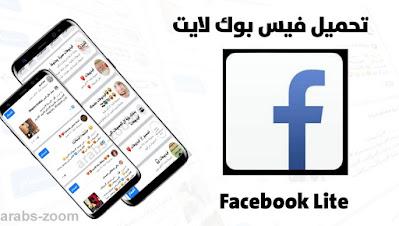 تحميل تطبيق فيس بوك لايت Facebook Lite اخر اصدار مجانا