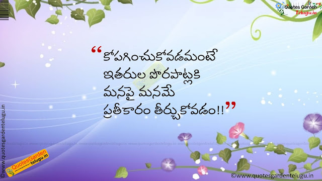 Best telugu change quotes 924