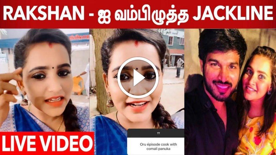 Cook with Comali நா பண்ணவேண்டிய Show, பாவம்னு Rakshan – க்கு விட்டுக்கொடுத்தேன் !!