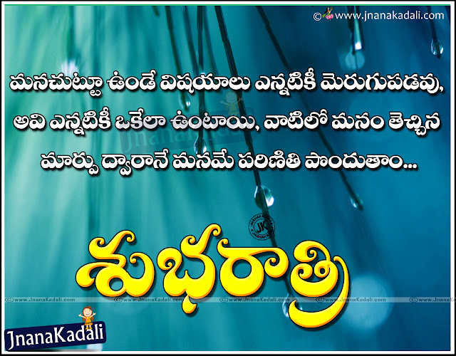 Telugu Latest Good Night E-Cards and Wallpapers, Top Telugu Good Night Wishes Thoughts, Don't talk Value Less People Quotations, Telugu Nice Subharatri Kavithalu, Telugu Good Night Quotations for Sister, Sleep Well Quotes and Wishes in Telugu, Top Telugu Language Sweet Dreams Quotations Online, Inspiring Telugu Good Night Sayings and Images.