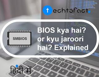 Computer में BIOS क्या है? BIOS in Hindi