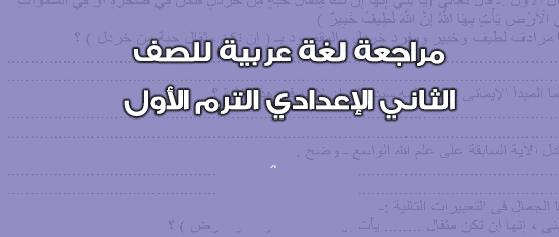 مذكرة مراجعة مادة اللغة العربية للصف الثانى الأعدادى الترم الأول 2020