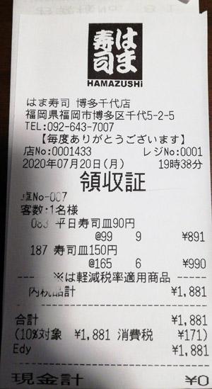 はま寿司 博多千代店 2020/7/20 飲食のレシート