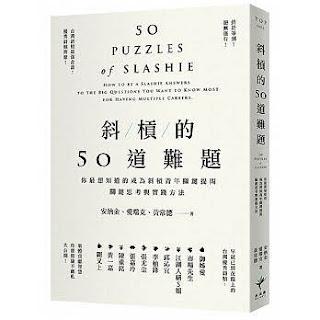 斜槓的50道難題:你最想知道的成為斜槓青年關鍵提問,關鍵思考與實踐方法