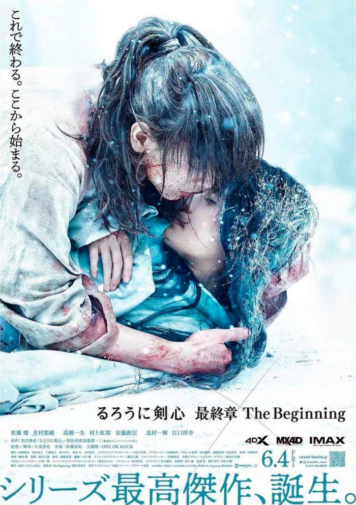 Rurouni Kenshin: The Beginning live-action film - Keishi Otomo - poster