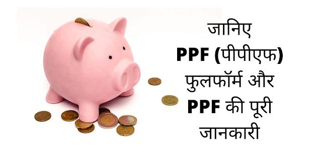 PPF फुल फाॅर्म इन हिंदी और PPF अकाउंट क्या होता है पूरी जानकारी