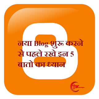 Top 8 New Bloggers Blogging Tips Hindi