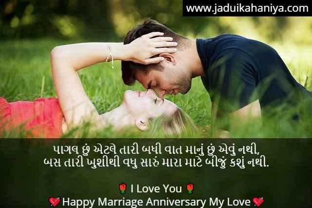 marriage anniversary wishes in gujarati shayari