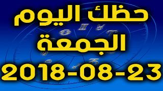 حظك اليوم الجمعة 23-08-2019 -Daily Horoscope