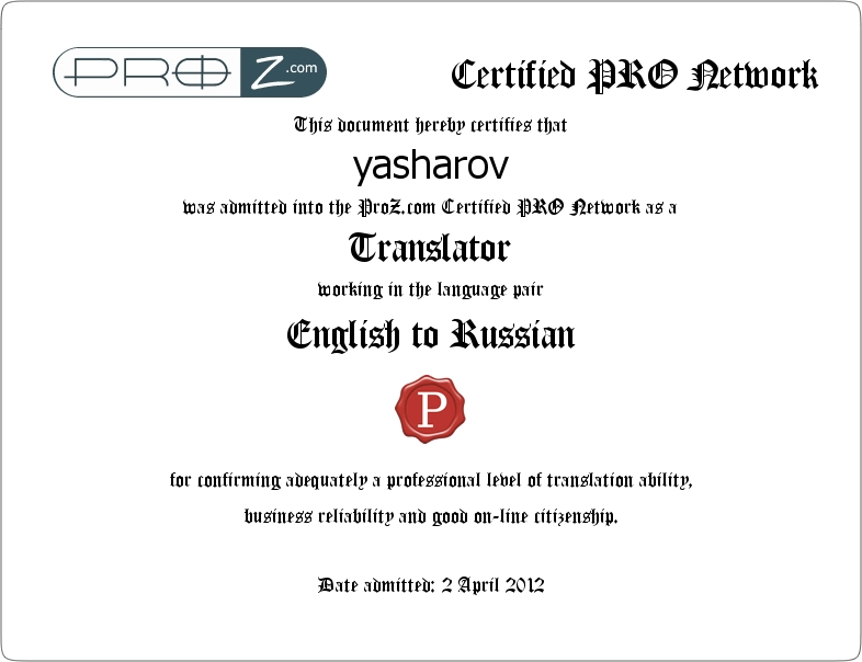 Proz Certified PRO Certificate