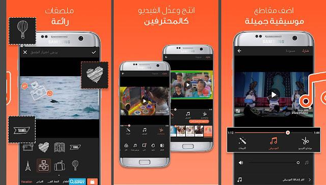 تنزيل تطبيق فيفا فيديو عالم الفيديوهات المجانية للأيفون
