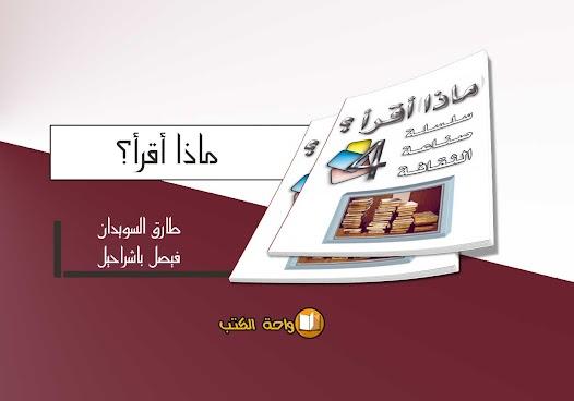 تحميل كتاب ماذا أقرأ؟ - طارق السويدان و فيصل باشراحيل