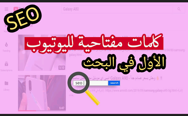 أسهل طريقة مجانية للحصول على الكلمات المفتاحية لفيديوهاتك لتصدر نتائج البحث