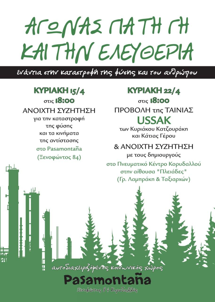 2ημερο για τη γη & την ελευθερια (4/18)