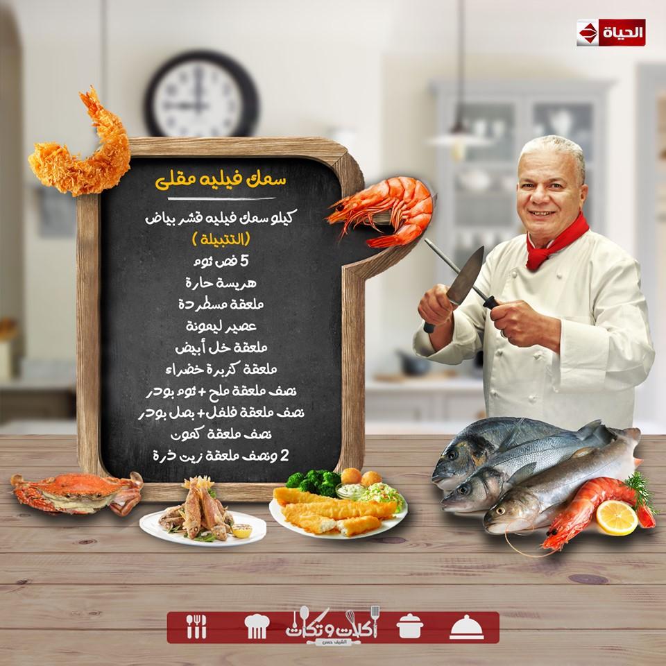 طريقه عمل سمك فيليه مقلى بطريقه الشيف حسن من برنامج اكلات وتكات على قناه الحياة الشيف حسن
